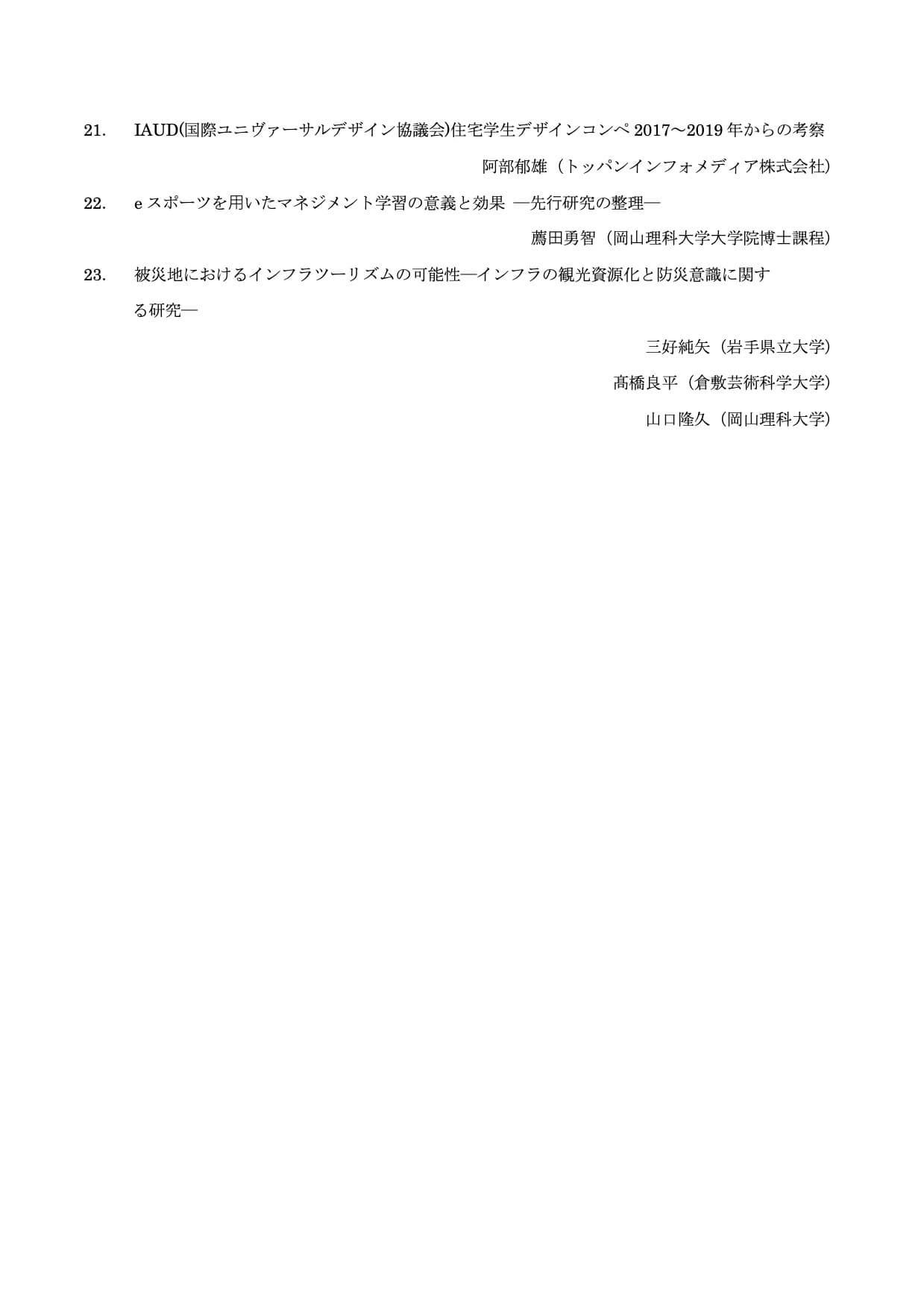 日本消費経済学会第46回全国大会要旨目次3