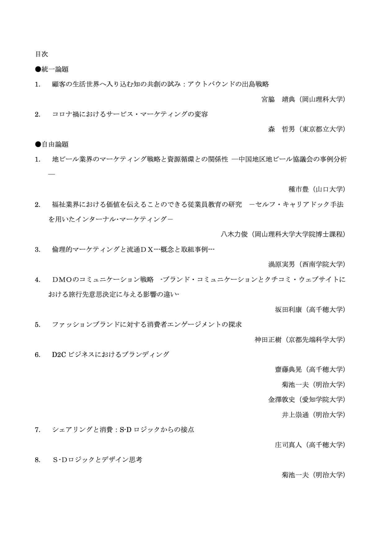 日本消費経済学会第46回全国大会要旨目次